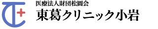 東葛クリニック小岩